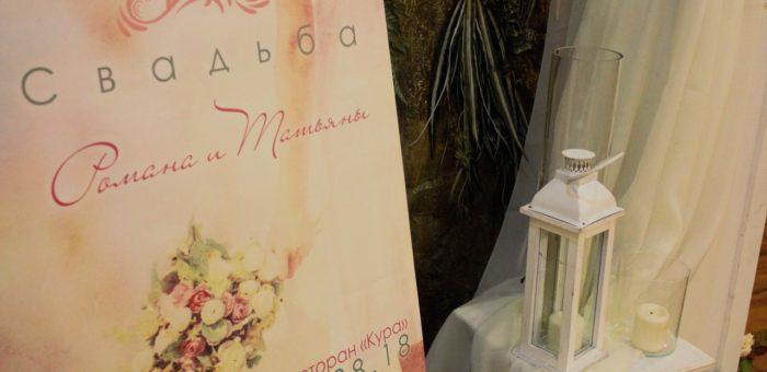 Свадебный плакат